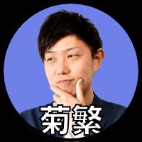 インフラエンジニア講師菊繁1