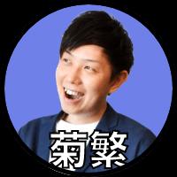 インフラエンジニア講師菊繁2
