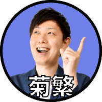 インフラエンジニア講師菊繁3