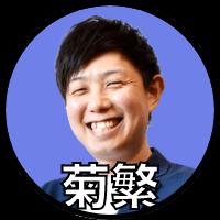 インフラエンジニア講師菊繁4