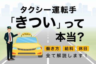 タクシー運転手きついって本当?働き方 給料 休日 全て解説します!