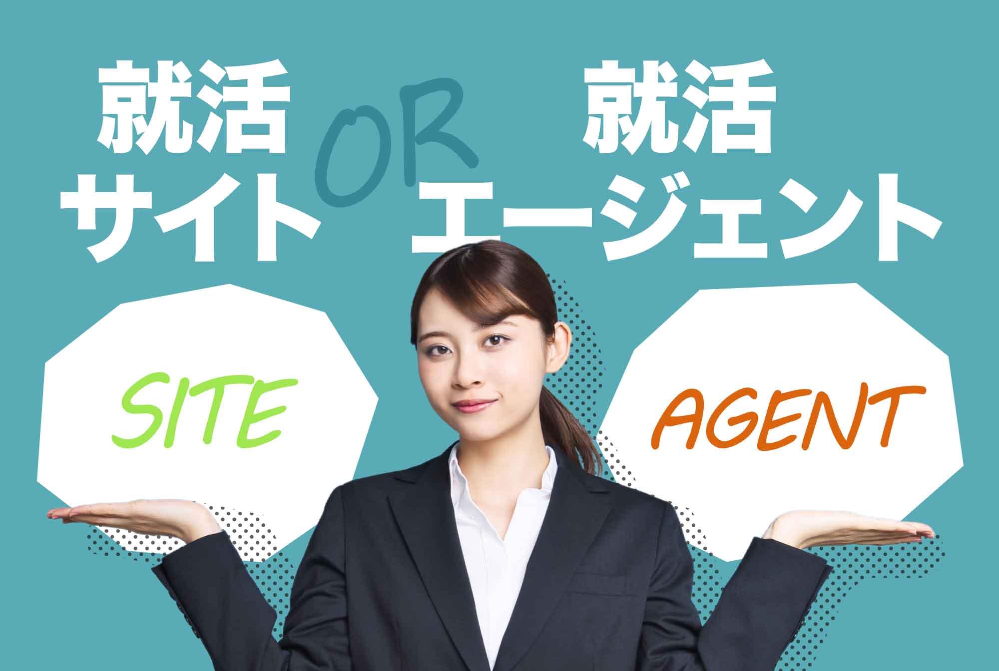 おすすめ就活サイト・エージェント6選