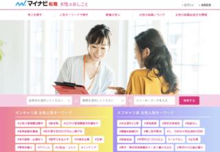 マイナビ転職女性のお仕事LP-CAP